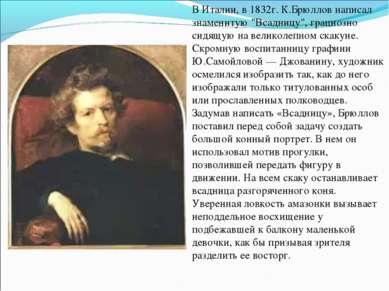 """В Италии, в 1832г. К.Брюллов написал знаменитую """"Всадницу"""", грациозно сидящую..."""