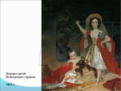Портрет детей Волконских с арапом 1843 г.