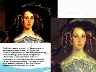 Изображая юную девушку — Джованину и ее маленькую приятельницу — Амацилию Пач...