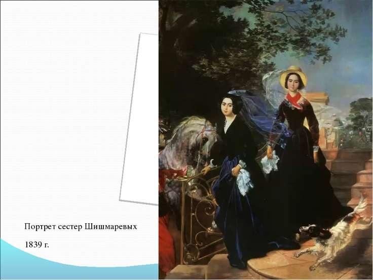 Портрет сестер Шишмаревых 1839 г.