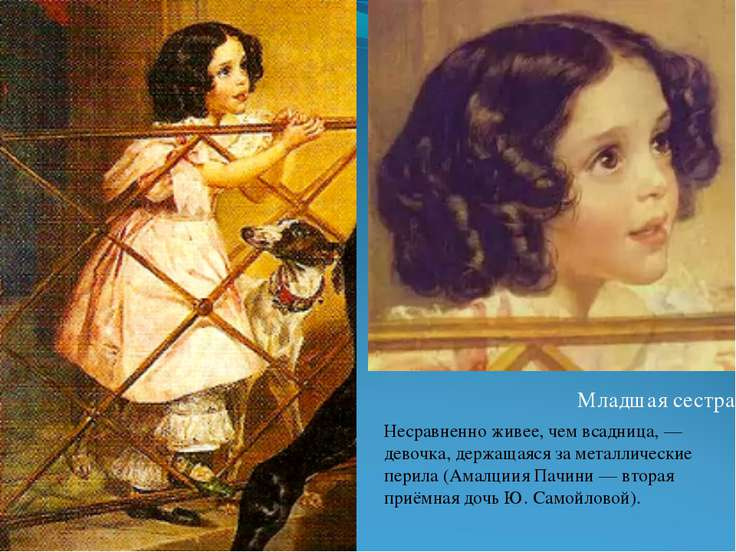Младшая сестра Несравненно живее, чем всадница, — девочка, держащаяся за мета...