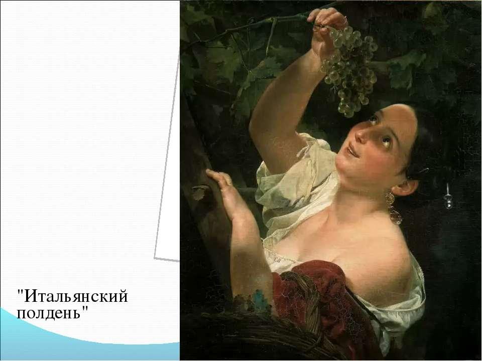 """""""Итальянский полдень"""""""