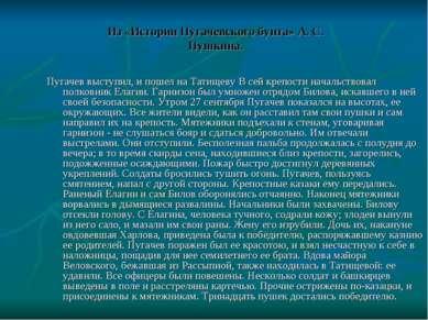 Из «Истории Пугачевского бунта» А. С. Пушкина. Пугачев выступил, и пошел на Т...