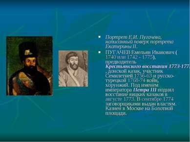 Портрет Е.И. Пугачева, написанный поверх портрета Екатерины II. ПУГАЧЕВ Емель...