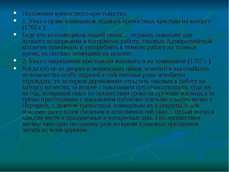 Положение крепостного крестьянства: 1. Указ о праве помещиков отдавать крепос...