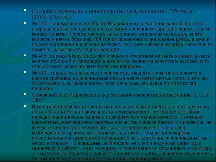 """Расправа помещика с провинившимися крестьянами """"Журнал"""" (1763–1765 гг.) № 410..."""