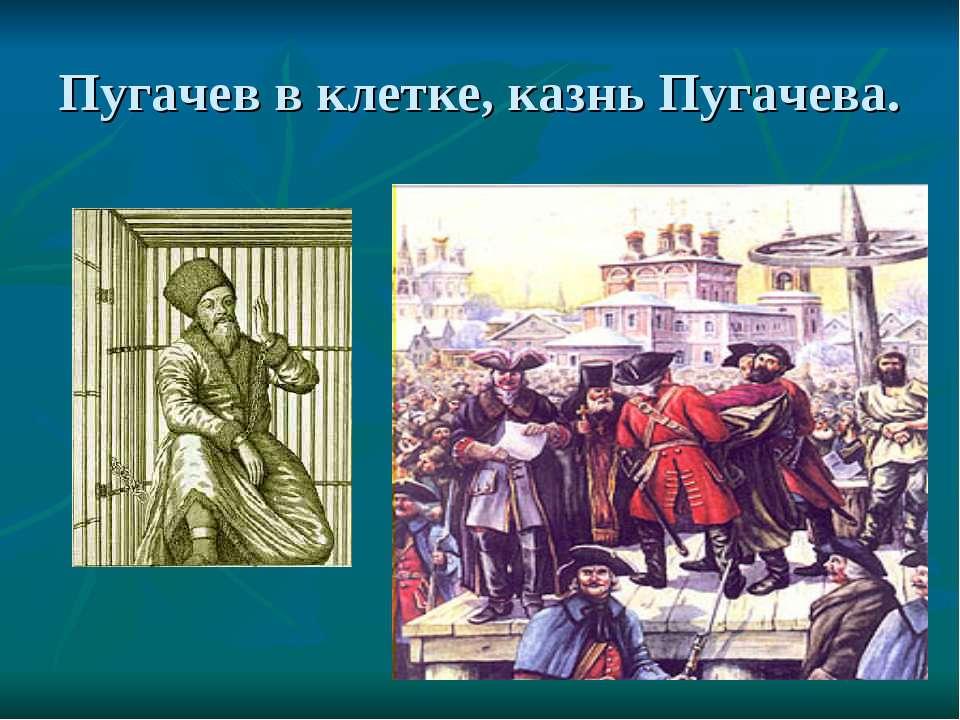 Пугачев в клетке, казнь Пугачева.