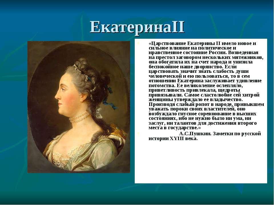 ЕкатеринаII «Царствование Екатерины II имело новое и сильное влияние на полит...