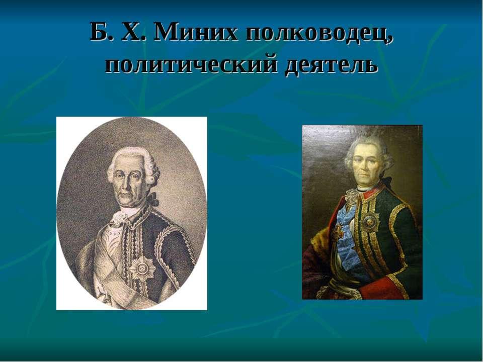 Б. Х. Миних полководец, политический деятель