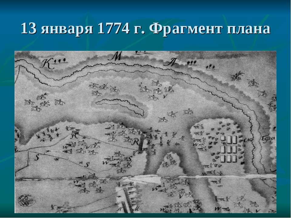 13 января 1774 г. Фрагмент плана