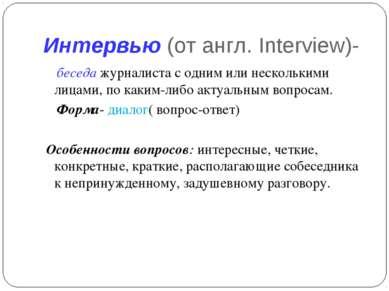 Интервью (от англ. Interview)- беседа журналиста с одним или несколькими лица...