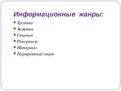 Информационные жанры: Хроника Заметка Статья Репортаж Интервью Портретный очерк