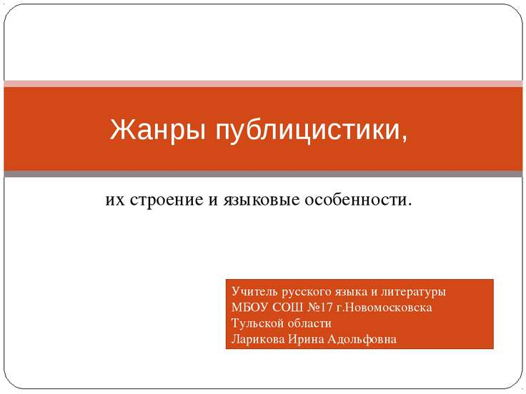 их строение и языковые особенности. Жанры публицистики, Учитель русского язык...