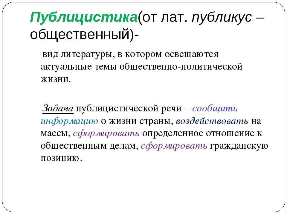 Публицистика(от лат. публикус –общественный)- вид литературы, в котором освещ...
