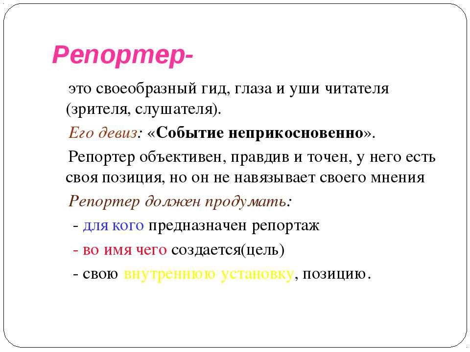 Репортер- это своеобразный гид, глаза и уши читателя (зрителя, слушателя). Ег...
