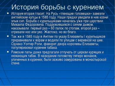 История борьбы с курением История вторая гласит: На Русь «тлеющие головешки» ...