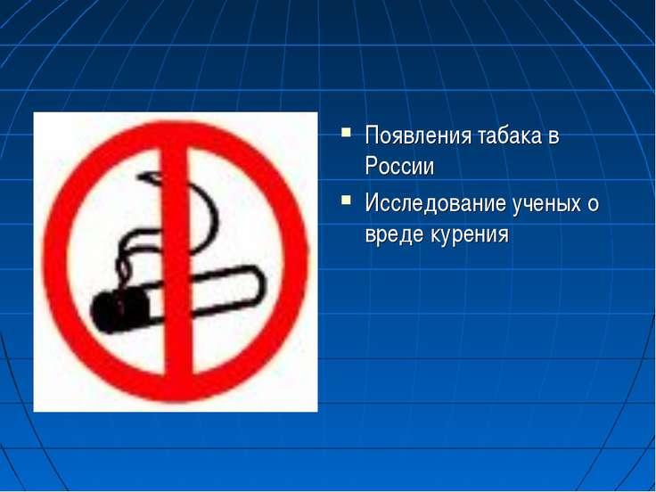 Появления табака в России Исследование ученых о вреде курения