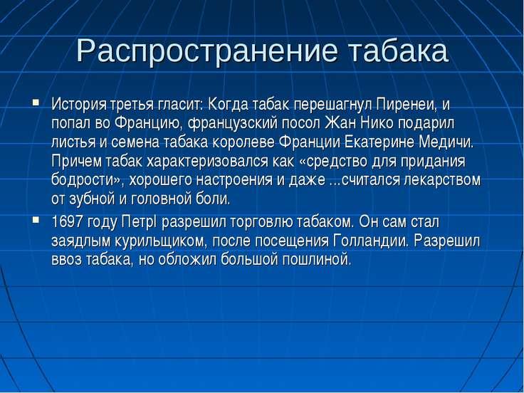 Распространение табака История третья гласит: Когда табак перешагнул Пиренеи,...