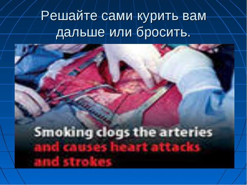 Решайте сами курить вам дальше или бросить.