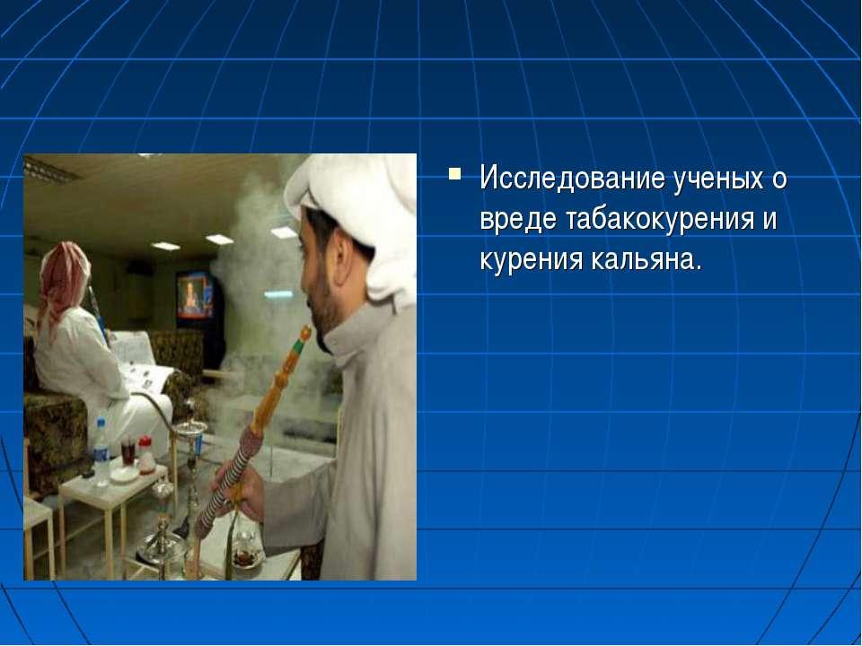 Исследование ученых о вреде табакокурения и курения кальяна.