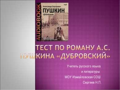 Учитель русского языка и литературы МОУ Измайловская СОШ Сергеев Н.П.