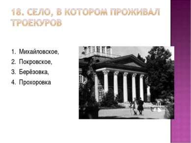 1. Михайловское, 2. Покровское, 3. Берёзовка, 4. Прохоровка