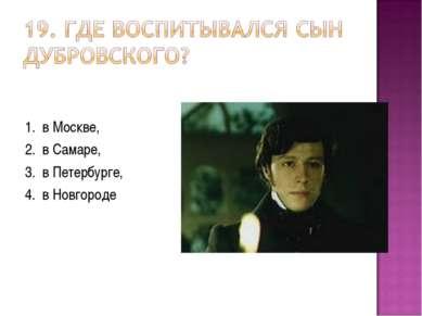 1. в Москве, 2. в Самаре, 3. в Петербурге, 4. в Новгороде