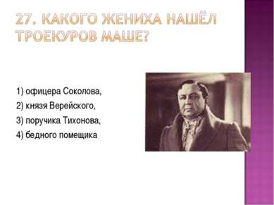 1) офицера Соколова, 2) князя Верейского, 3) поручика Тихонова, 4) бедного по...