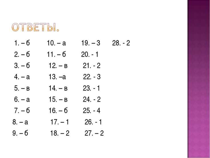 1. – б 10. – а 19. – 3 28. - 2 2. – б 11. – б 20. - 1 3. – б 12. – в 21. - 2 ...