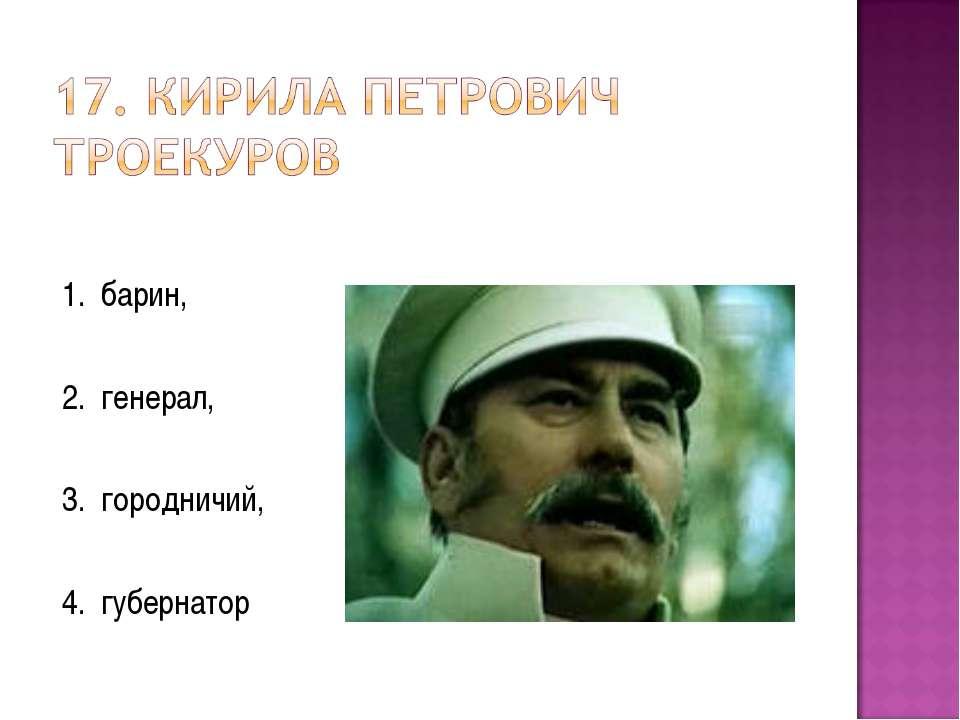 1. барин, 2. генерал, 3. городничий, 4. губернатор