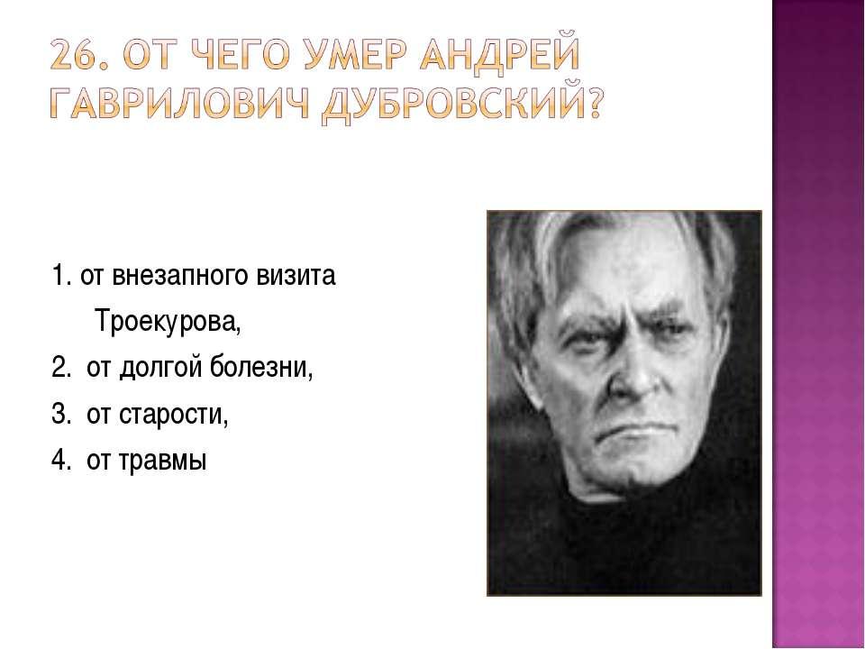 1. от внезапного визита Троекурова, 2. от долгой болезни, 3. от старости, 4. ...