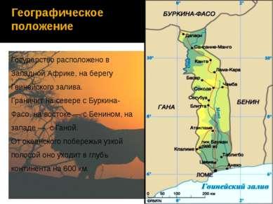 Географическое положение Государство расположено в Западной Африке, на берегу...