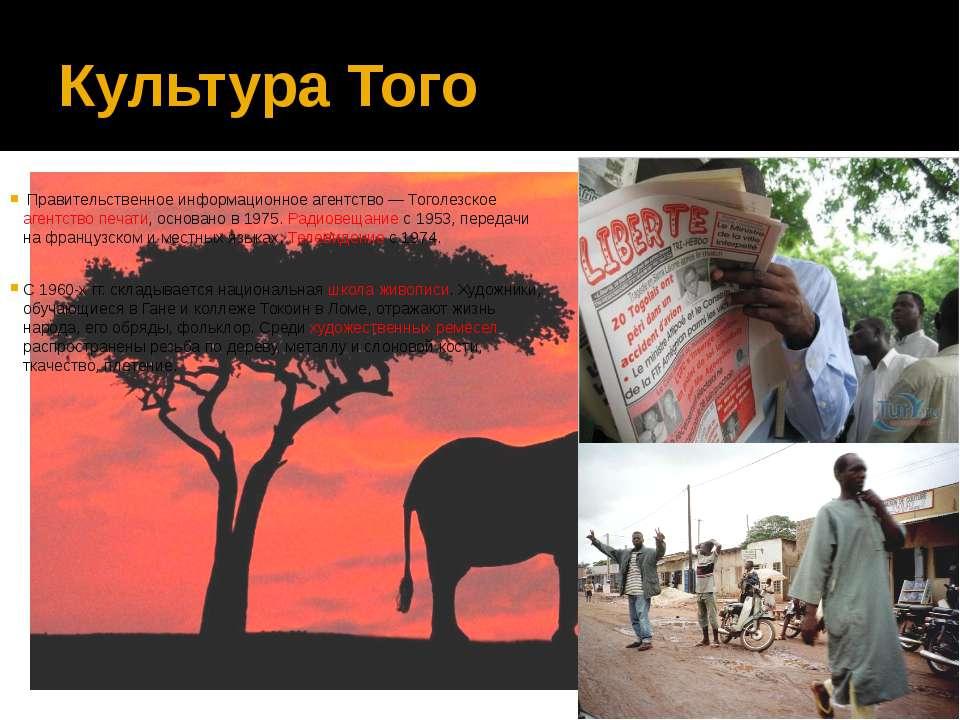 Культура Того Правительственное информационное агентство — Тоголезское агентс...