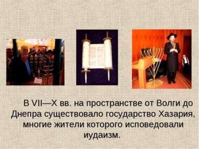 В VII—X вв. на пространстве от Волги до Днепра существовало государство Хазар...