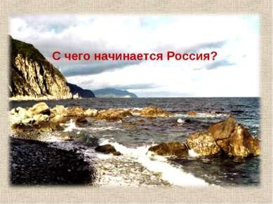 С чего начинается Россия?