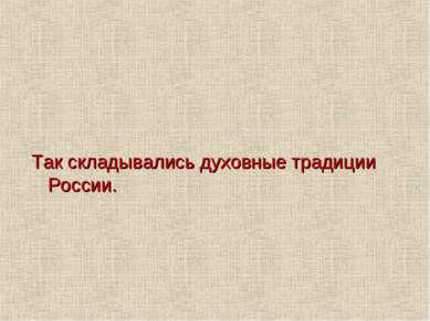 Так складывались духовные традиции России.