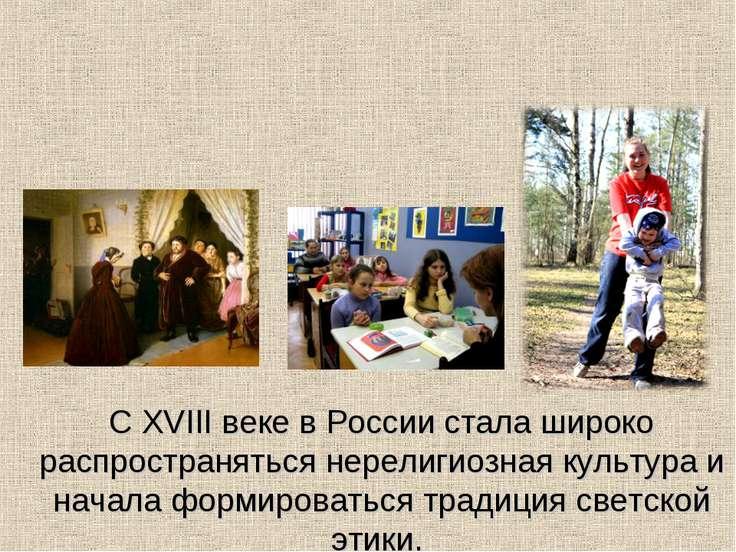 С XVIII веке в России стала широко распространяться нерелигиозная культура и ...