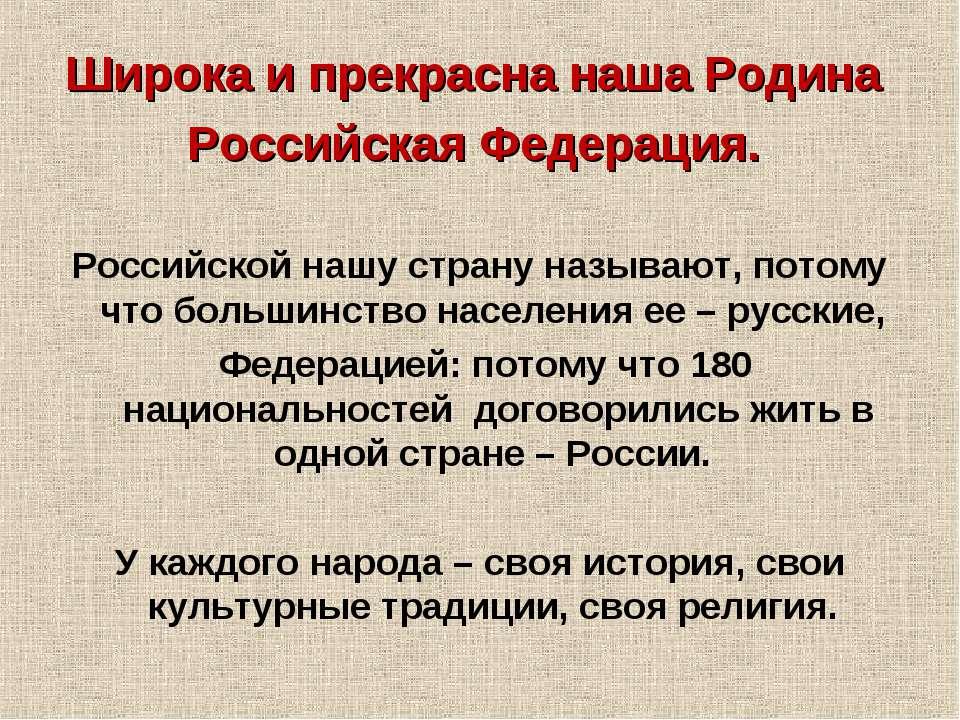Широка и прекрасна наша Родина Российская Федерация. Российской нашу страну н...