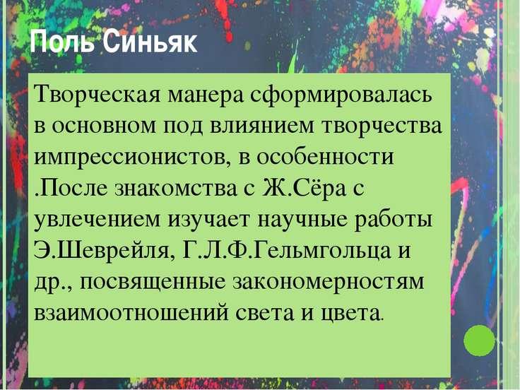 Поль Синьяк Творческая манера сформировалась в основном под влиянием творчест...