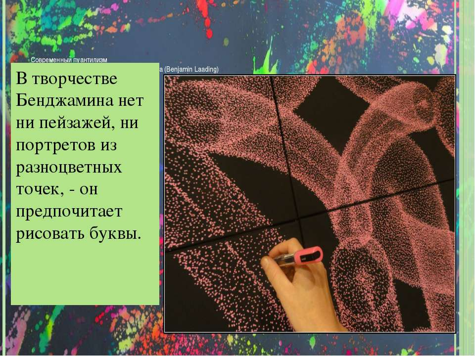 Современный пуантилизм Точечное творчество Бенджамина Лаадинга (Benjamin Laad...
