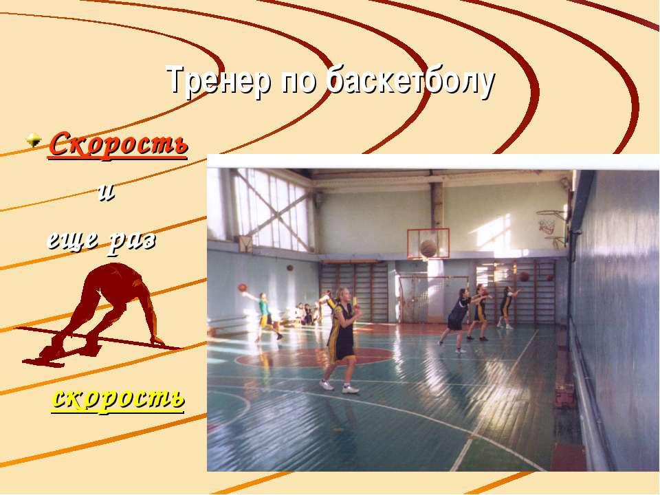 Тренер по баскетболу Скорость и еще раз скорость