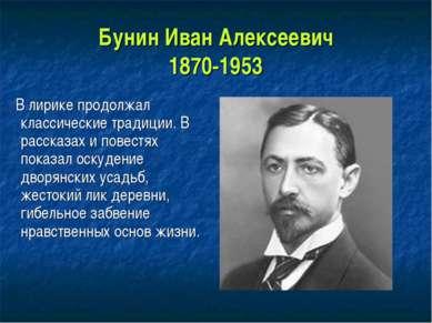 Бунин Иван Алексеевич 1870-1953 В лирике продолжал классические традиции. В р...