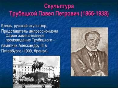 Скульптура Трубецкой Павел Петрович (1866-1938) Князь, русский скульптор, Пре...