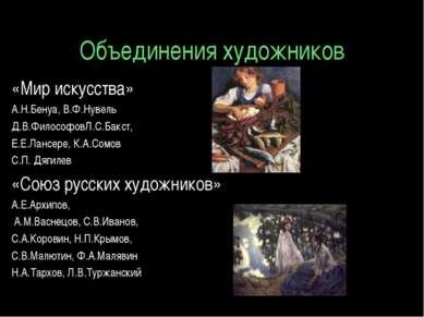 Объединения художников «Мир искусства» А.Н.Бенуа, В.Ф.Нувель Д.В.ФилософовЛ.С...
