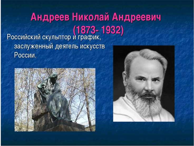 Андреев Николай Андреевич (1873- 1932) Российский скульптор и график, заслуже...