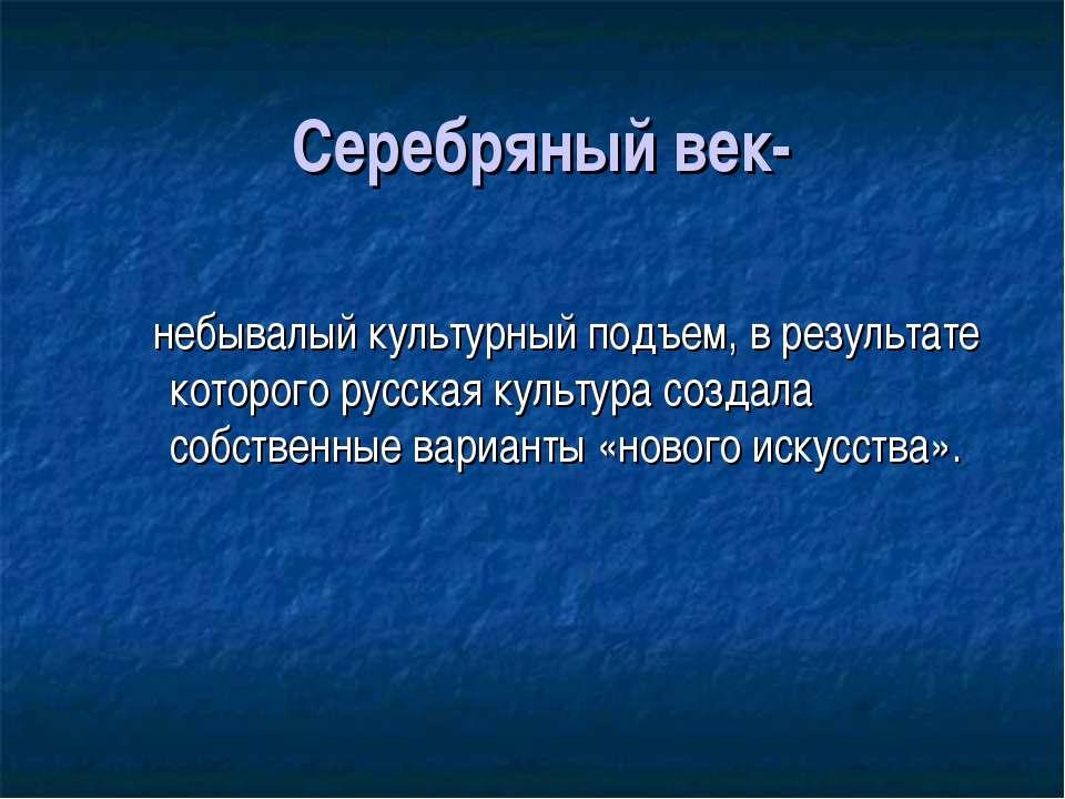 Серебряный век- небывалый культурный подъем, в результате которого русская ку...