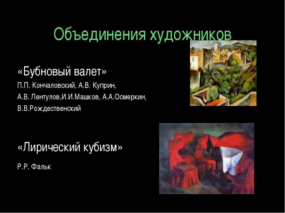 Объединения художников «Бубновый валет» П.П. Кончаловский, А.В. Куприн, А.В. ...
