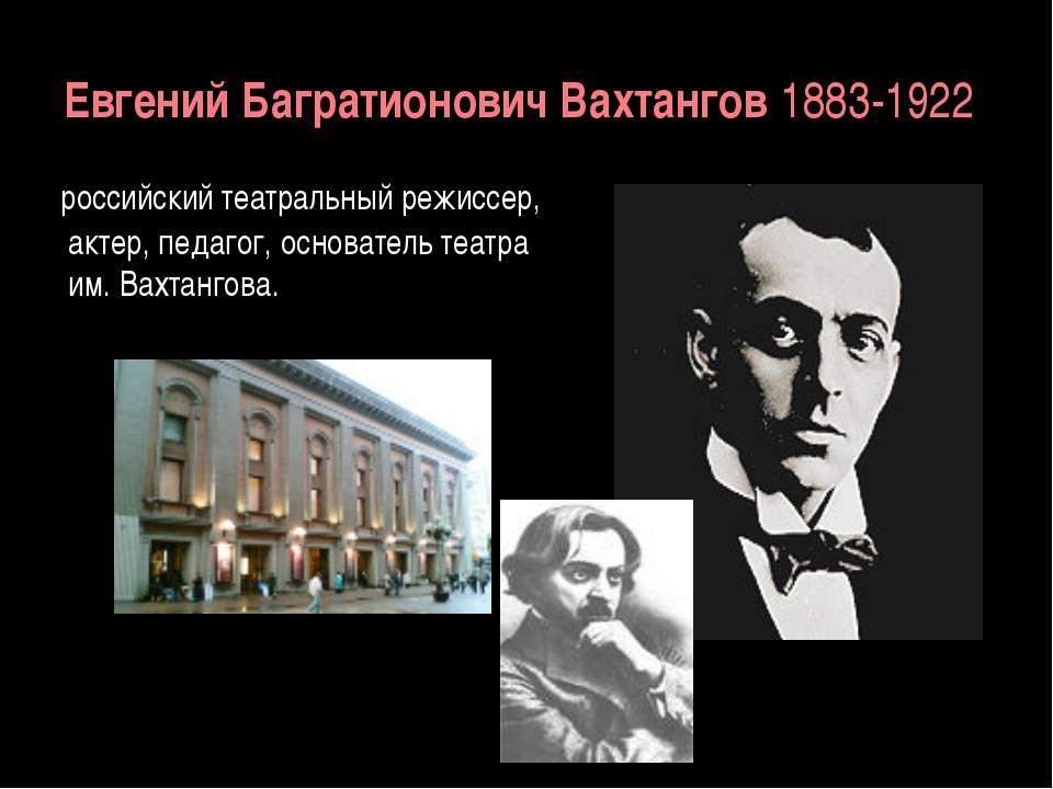 Евгений Багратионович Вахтангов 1883-1922 российский театральный режиссер, ак...