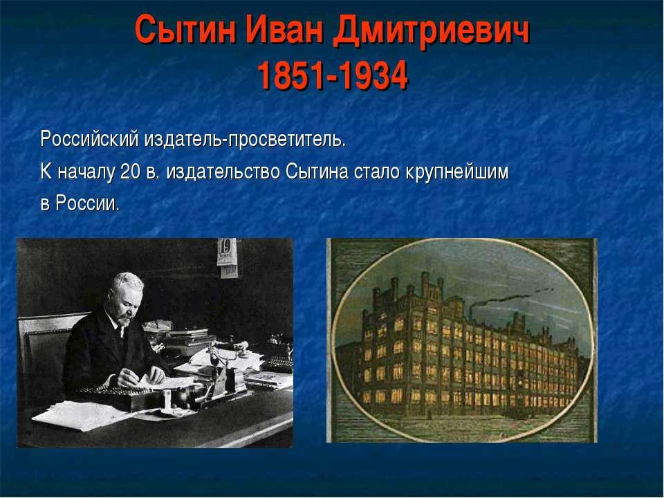 Сытин Иван Дмитриевич 1851-1934 Российский издатель-просветитель. К началу 20...