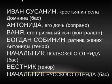 ДЕЙСТВУЮЩИЕ ЛИЦА: ИВАН СУСАНИН, крестьянин села Домнина (бас) АНТОНИДА, его д...